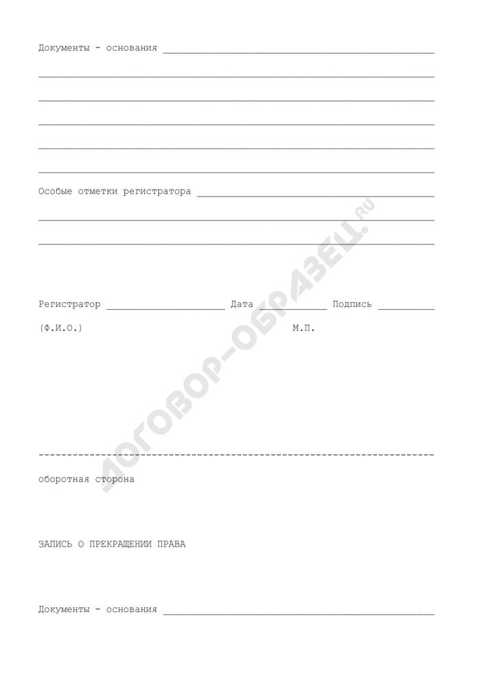Запись о праве собственности и об иных вещных правах на объект недвижимого имущества, имени (наименовании) правообладателя. Страница 2