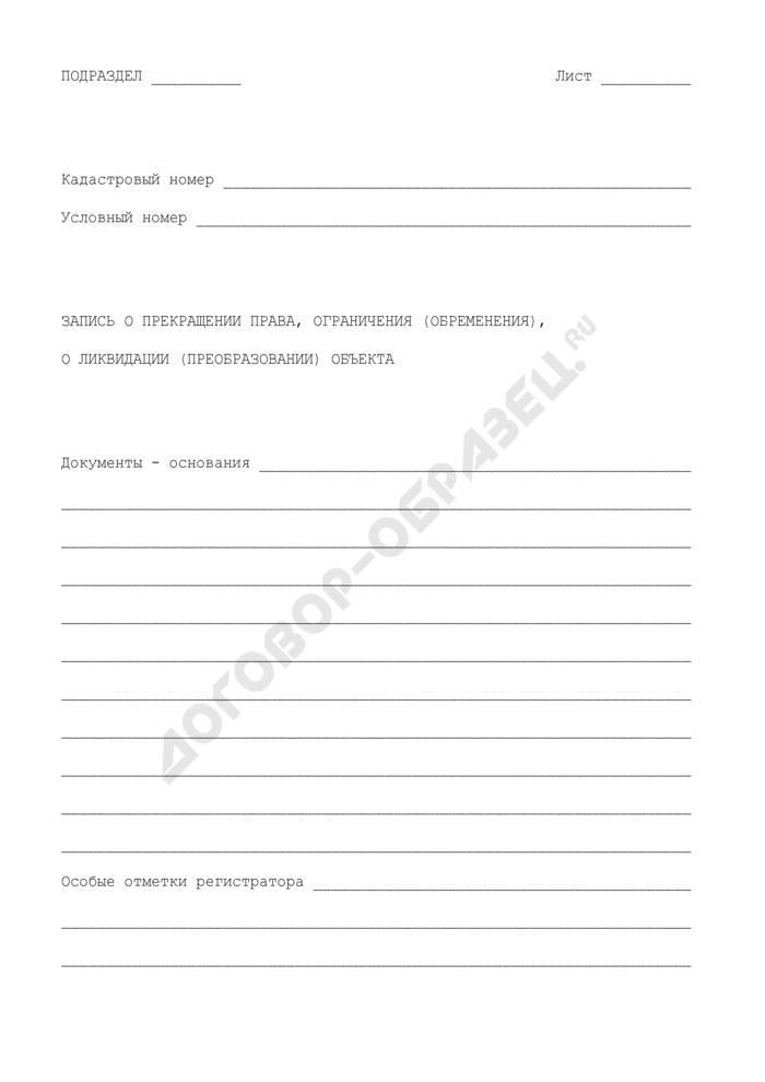 Запись о прекращении права, ограничения (обременения), о ликвидации (преобразовании) объекта. Страница 1