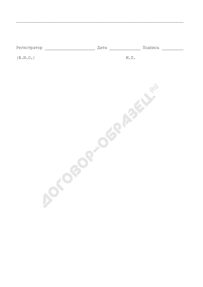 Запись о прекращении права, ограничения (обременения), о ликвидации (преобразовании) объекта. Страница 2