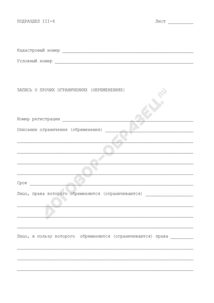 Запись о прочих ограничениях (обременениях) права собственности и других вещных прав на объект недвижимого имущества. Страница 1