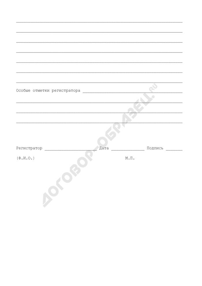 Запись о прочих ограничениях (обременениях) права собственности и других вещных прав на объект недвижимого имущества. Страница 3