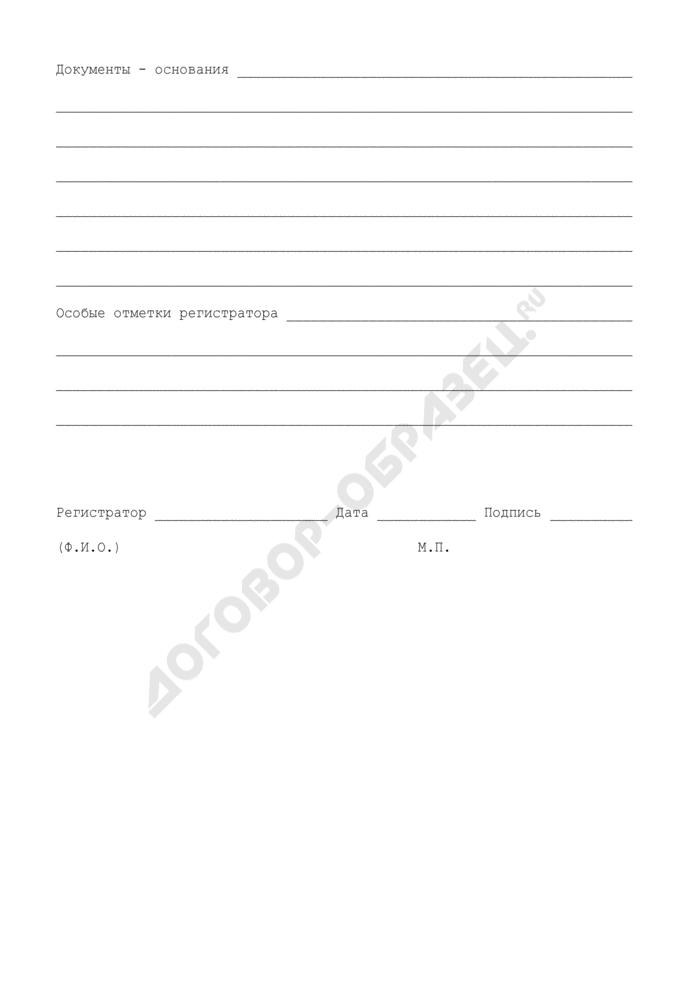 Запись о сделке (о прекращении сделки) с объектом недвижимого имущества. Страница 3