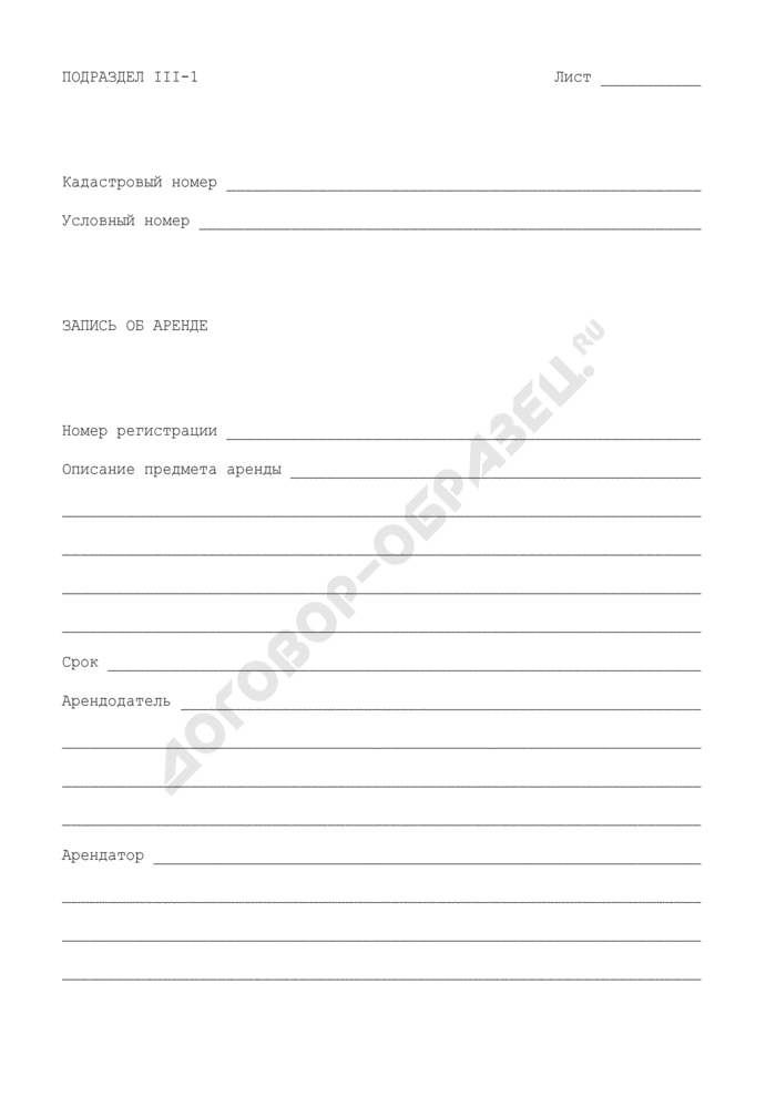 Запись об аренде (прекращении аренды) недвижимого имущества. Страница 1