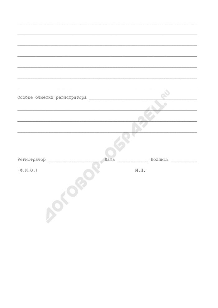 Запись об аренде (прекращении аренды) недвижимого имущества. Страница 3