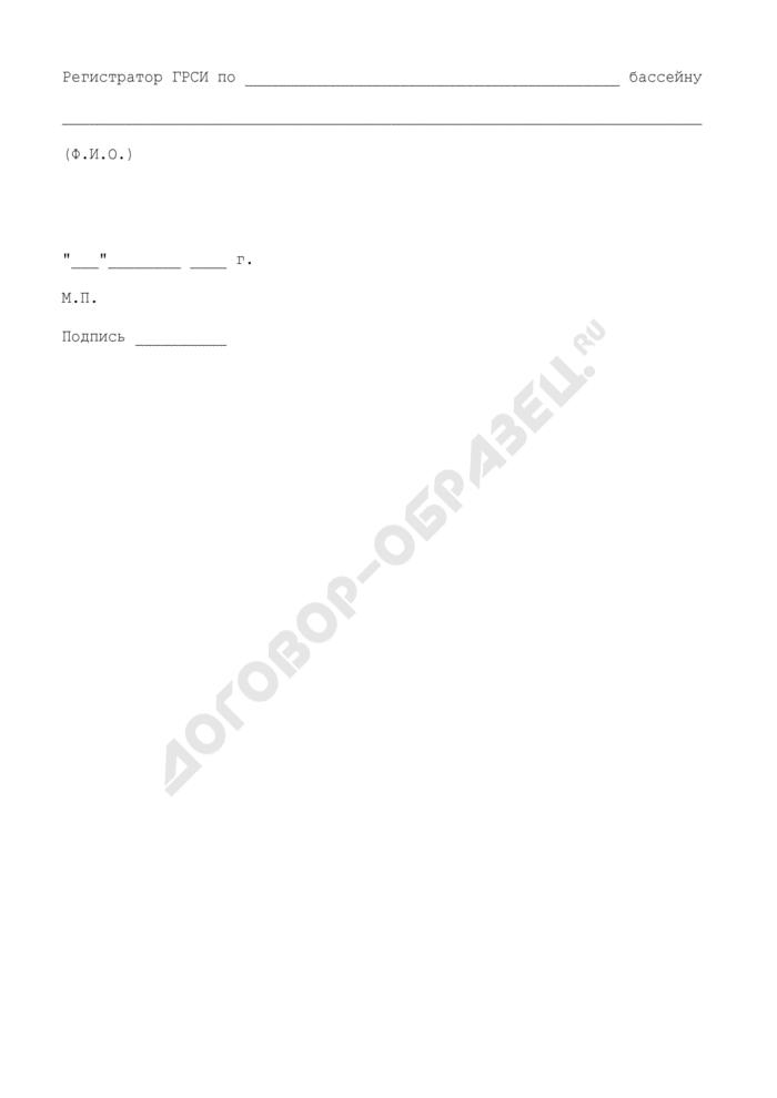 Запись об аресте (запрещении заключения сделок со строящимся судном). Страница 3