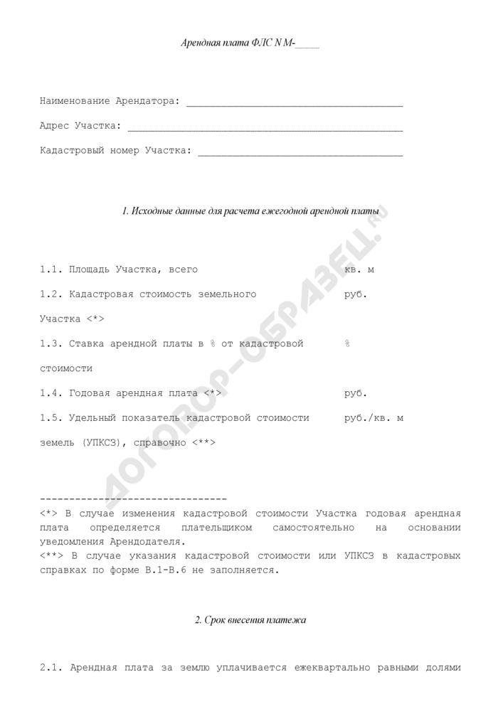 Арендная плата финансово-лицевого счета Арендатора (приложение к договору аренды земельного участка, заключаемого сроком до 5 лет для размещения и эксплуатации временных некапитальных объектов (движимого имущества) в городе Москве). Страница 1