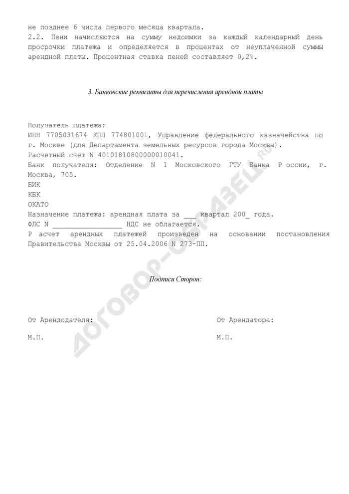 Арендная плата финансово-лицевого счета Арендатора (приложение к договору аренды земельного участка, заключаемого сроком до 5 лет для размещения и эксплуатации временных некапитальных объектов (движимого имущества) в городе Москве). Страница 2
