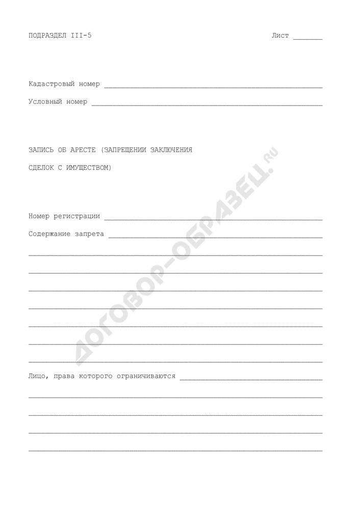 Запись об аресте (запрещении заключения сделок с имуществом). Запись о прекращении ареста (запрещения). Страница 1