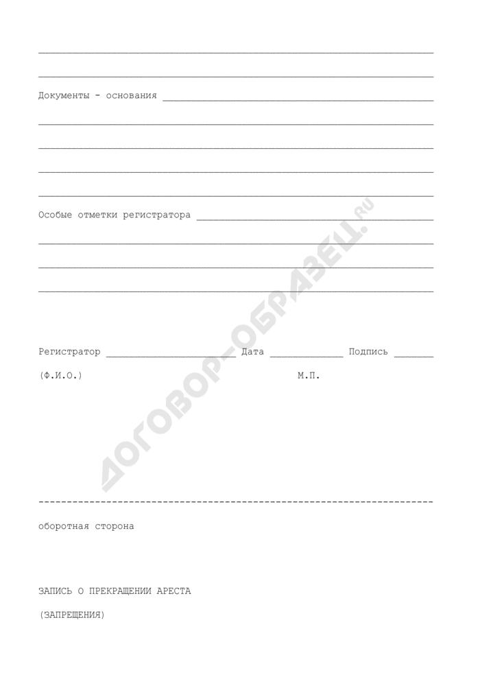 Запись об аресте (запрещении заключения сделок с имуществом). Запись о прекращении ареста (запрещения). Страница 2