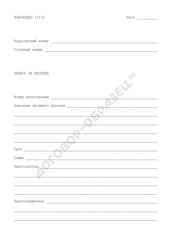 Запись об ипотеке заложенного объекта недвижимости или его части. Страница 1