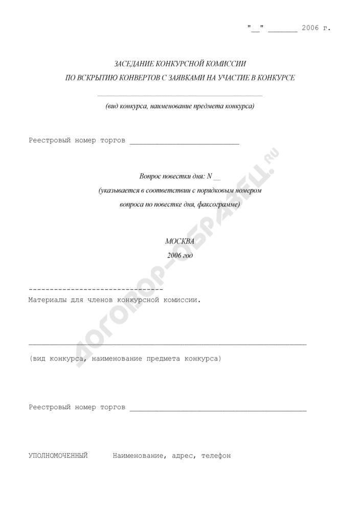 Заседание конкурсной комиссии по вскрытию конвертов с заявками на участие в конкурсе по размещению государственного заказа. Страница 1