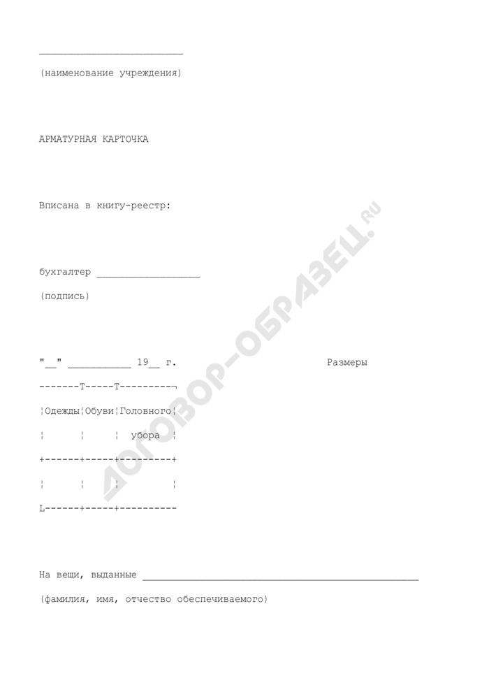 Арматурная карточка на выданные белье, постельные принадлежности, одежду и обувь. Страница 1