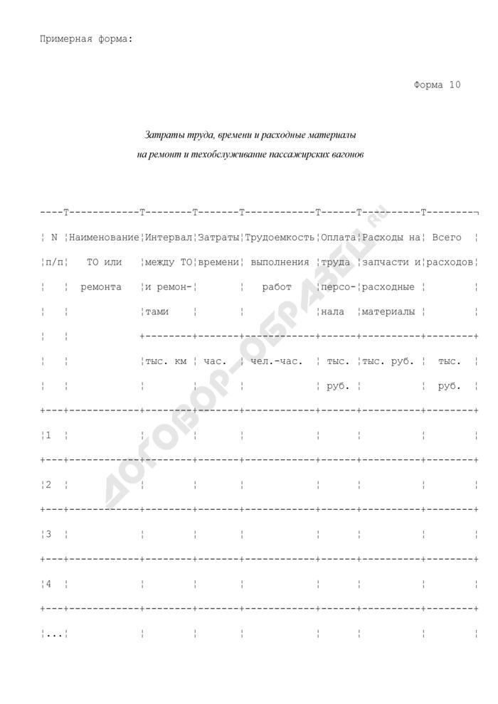 Затраты труда, времени и расходные материалы на ремонт и техобслуживание пассажирских вагонов. Форма N 10. Страница 1