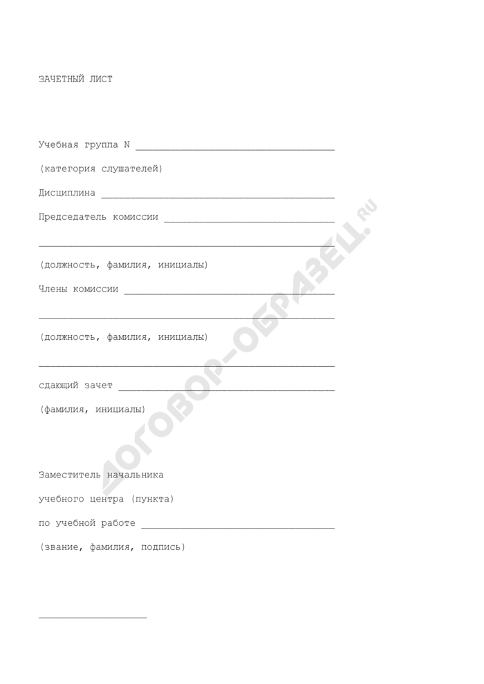 Зачетный лист учебной группы учебного центра (учебного пункта) территориального органа уголовно-исполнительной системы. Страница 1