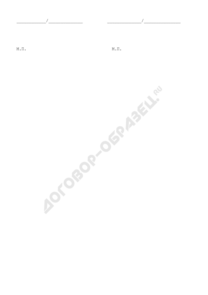 Ассортимент, цена, комплектация готовых изделий (Приложение к Договору подряда на изготовление изделий иждивением подрядчика для заказчика - нерезидента). Страница 2