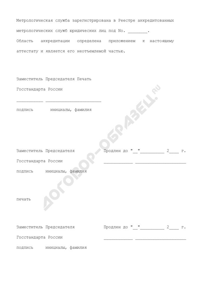 Аттестат аккредитации метрологической службы юридического лица на право поверки средств измерений. Страница 2