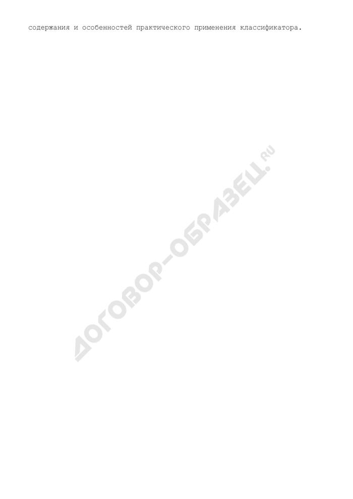 Изложение введения общемосковского классификатора системы здравоохранения города Москвы. Страница 2