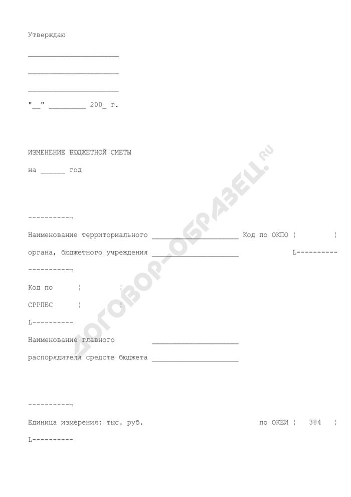 Изменение бюджетной сметы территориальных органов (бюджетных учреждений) Минпромторга России. Страница 1