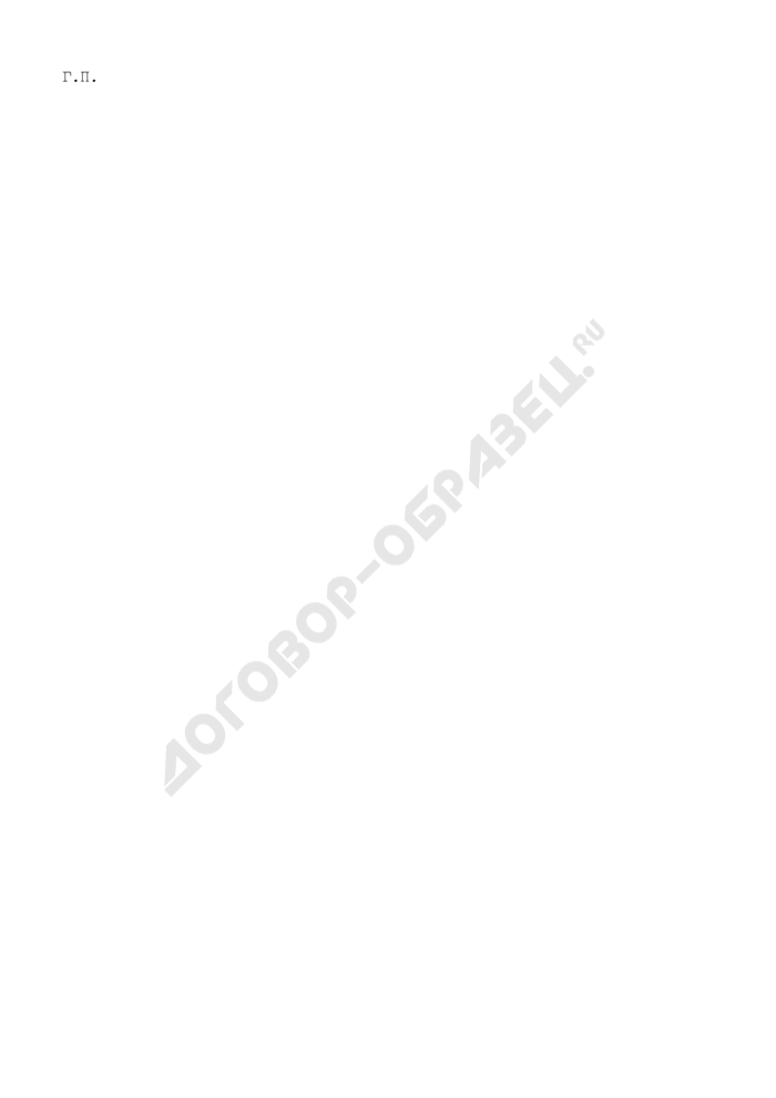 Аттестат аккредитации метрологической службы ГТК РФ на право поверки средств измерений в сфере обороны и безопасности Российской Федерации. Страница 3