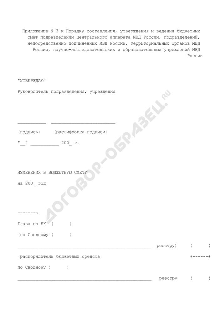 Изменения в бюджетную смету подразделений центрального аппарата МВД России, подразделений, непосредственно подчиненных МВД России, территориальных органов МВД России, научно-исследовательских и образовательных учреждений МВД России. Страница 1