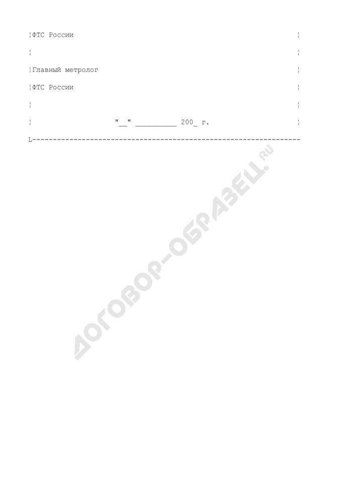 Аттестат аккредитации контрольно-поверочного пункта таможенного подвижного поста радиационного контроля на право поверки средств измерений в сфере обороны и безопасности Российской Федерации. Страница 2