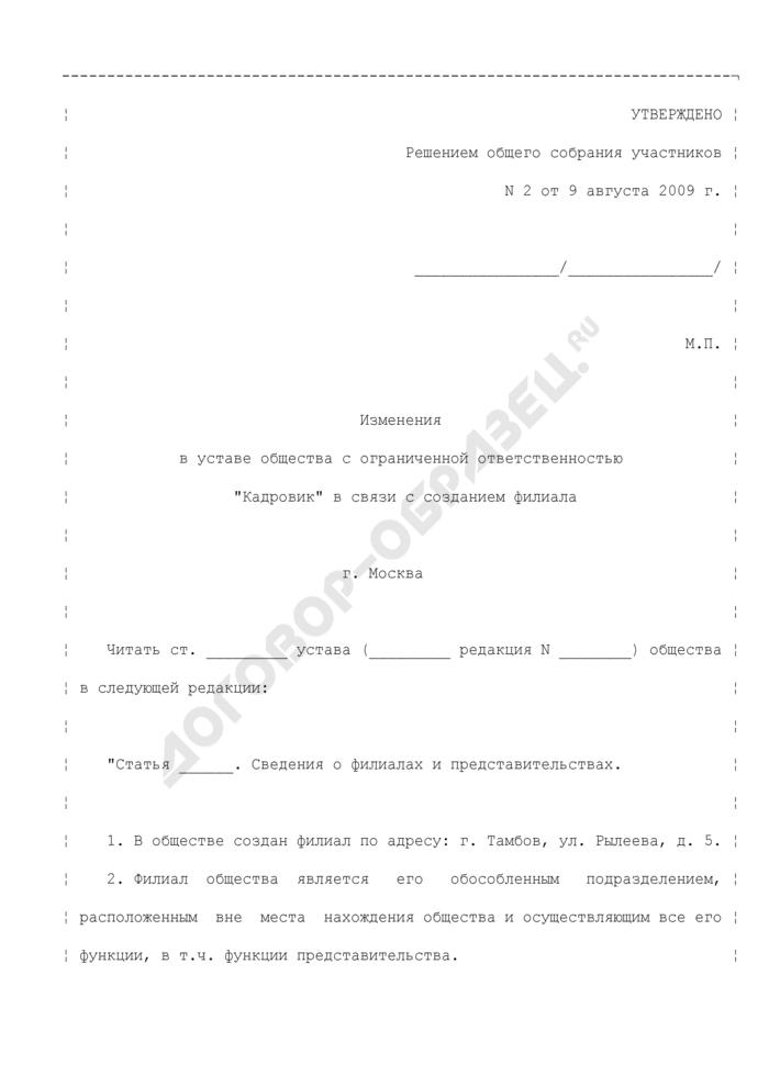 Изменения в уставе общества с ограниченной ответственностью в связи с открытием филиала (пример). Страница 1
