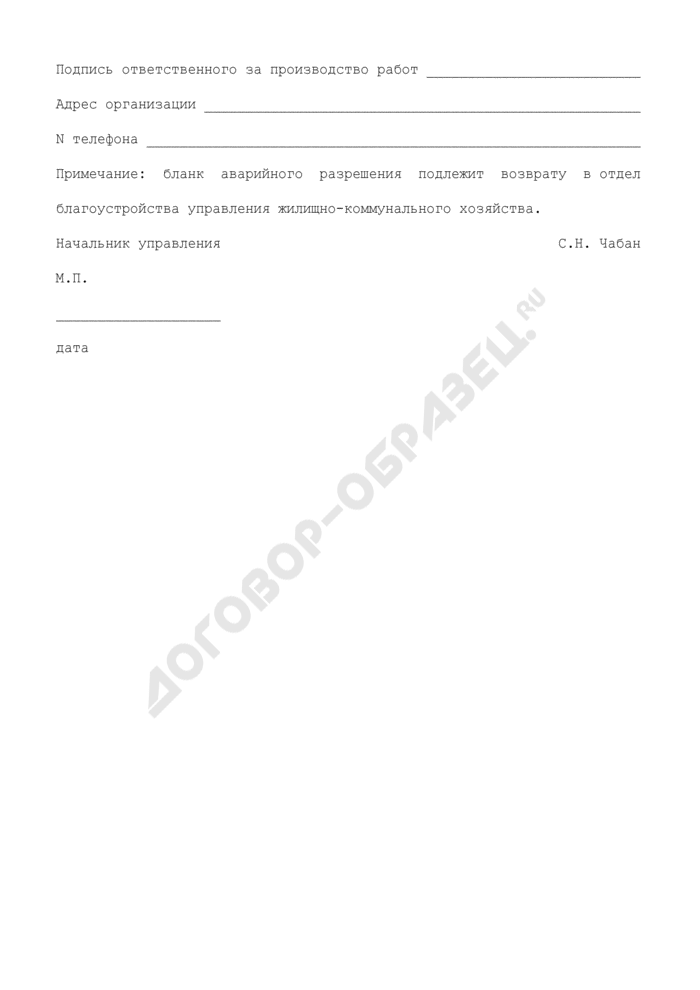 Аварийное разрешение на право производства работ на территории городского округа Железнодорожный Московской области. Страница 2