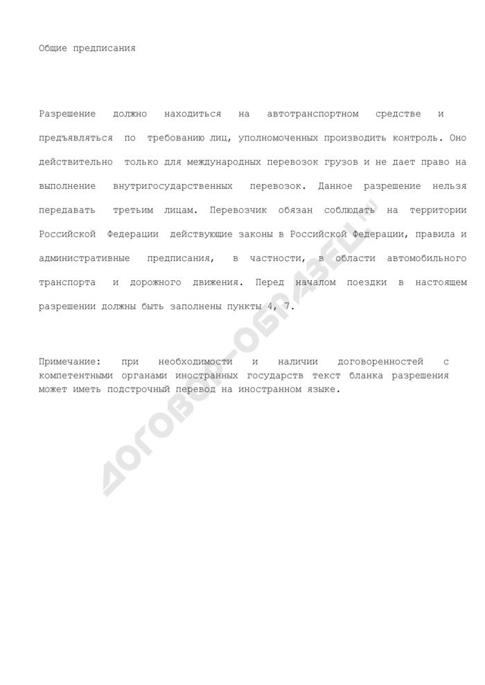 Разрешение на международную перевозку грузов автомобильным транспортом, осуществляемую отдельным транспортным средством или составом транспортных средств по территории Российской Федерации. Страница 3