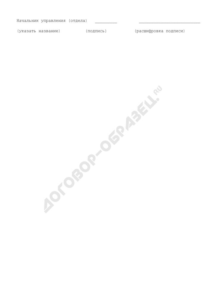 Разрешение на открытие счета по учету средств, полученных от приносящей доход деятельности из бюджета города Москвы. Страница 3
