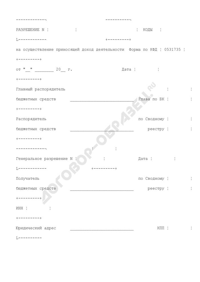 Разрешение на осуществление приносящей доход деятельности. Страница 1
