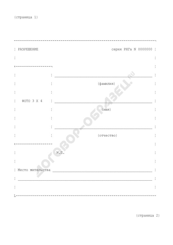 Разрешение на право хранения и ношения наградного оружия. Страница 1