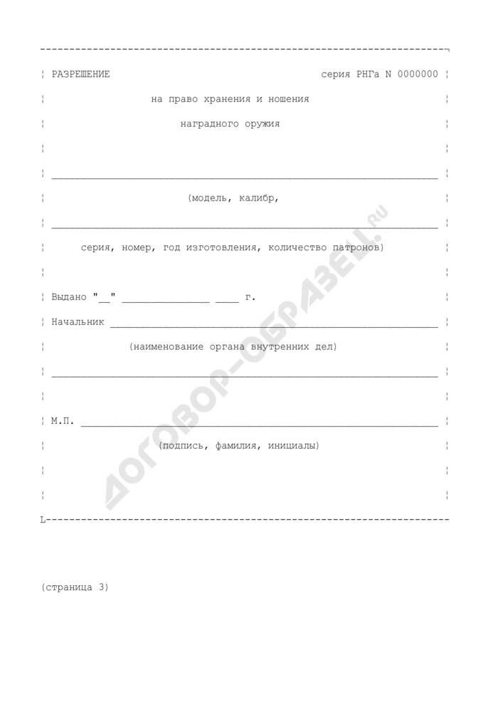 Разрешение на право хранения и ношения наградного оружия. Страница 2