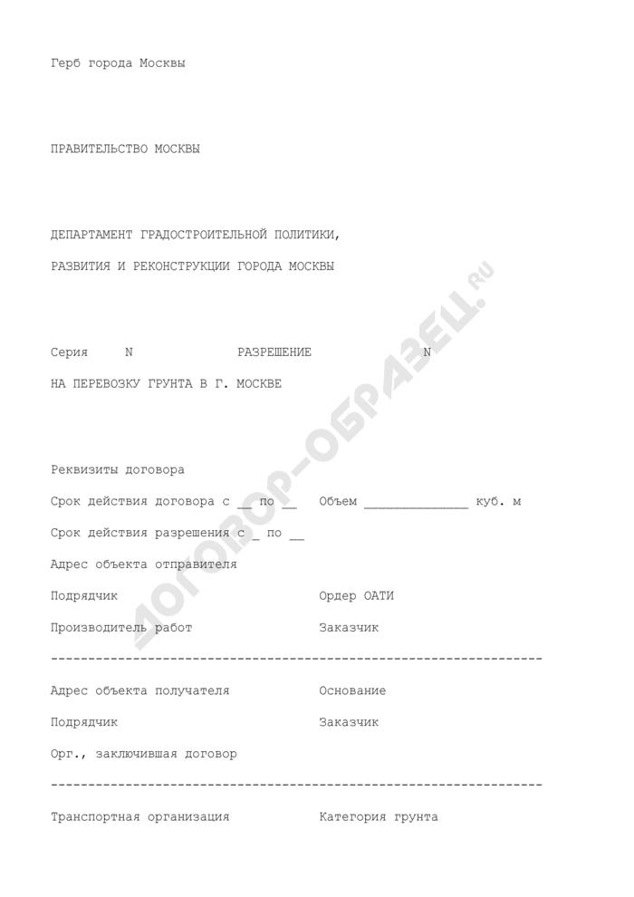 Разрешение на перевозку грунта в городе Москве. Страница 1