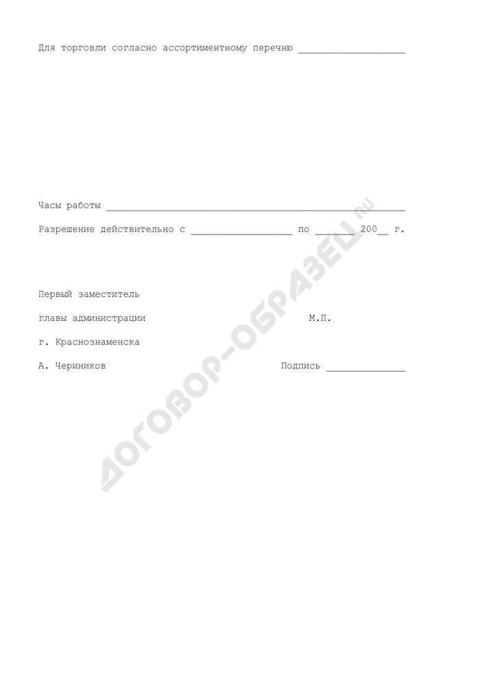 Разрешение на право уличной торговли с лотка, прилавка на территории города Краснознаменска Московской области. Страница 2