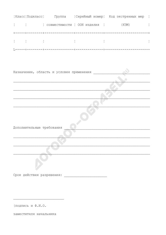 Разрешение на применение взрывчатых материалов. Страница 2