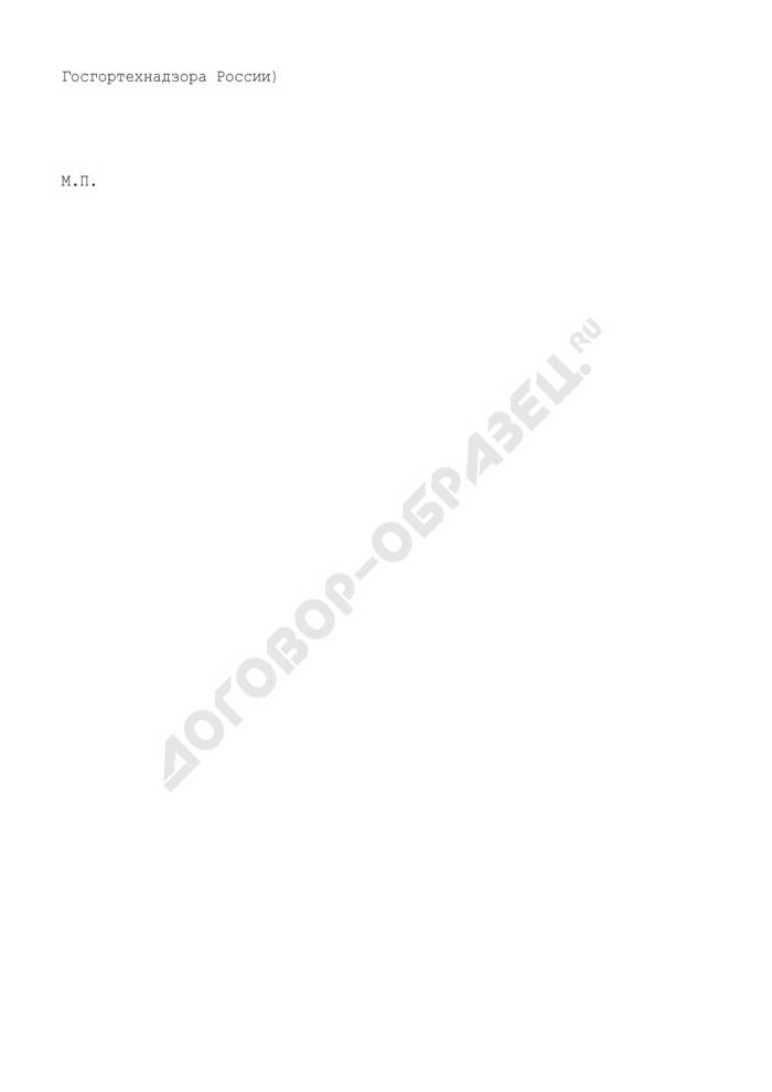 Разрешение на применение взрывчатых материалов. Страница 3