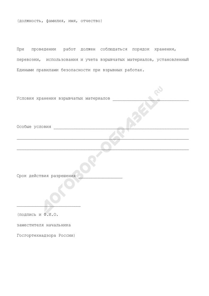 Разрешение на проведение взрывных работ. Страница 2