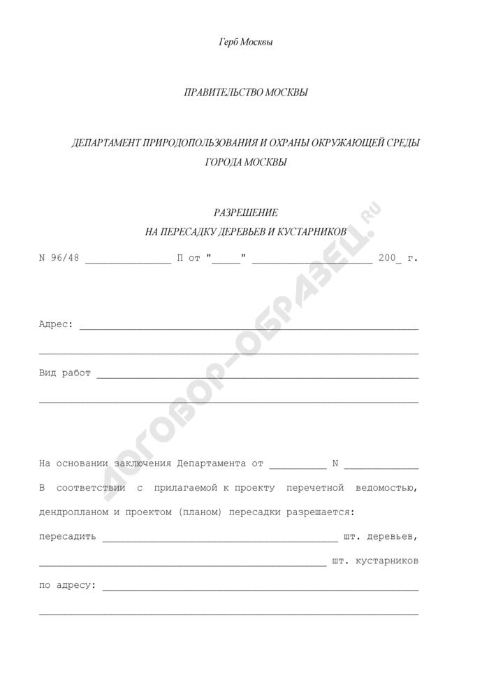 Разрешение на пересадку деревьев и кустарников в городе Москве. Страница 1