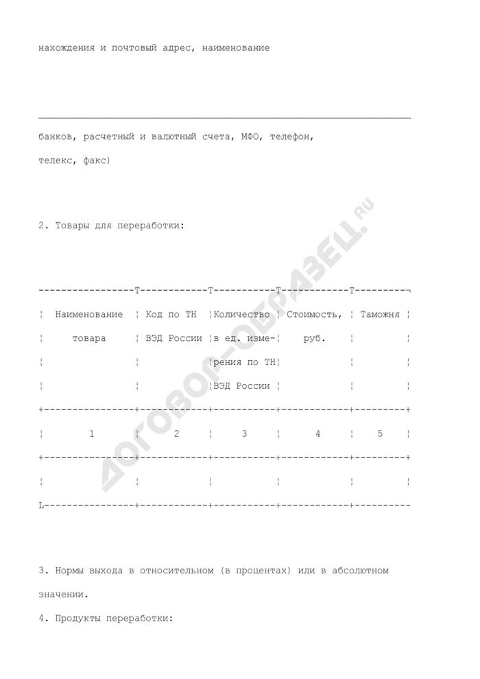 Разрешение на переработку товаров на таможенной территории. Страница 2