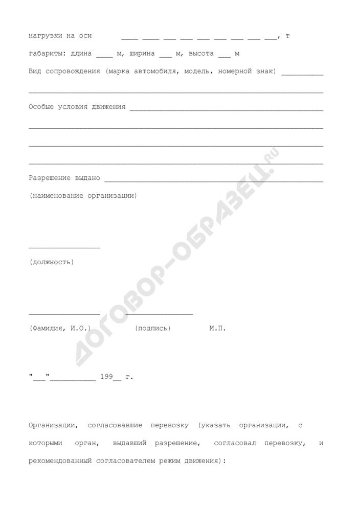 Разрешение на перевозку крупногабаритного и (или) тяжеловесного груза по дорогам общего пользования Российской Федерации. Страница 2