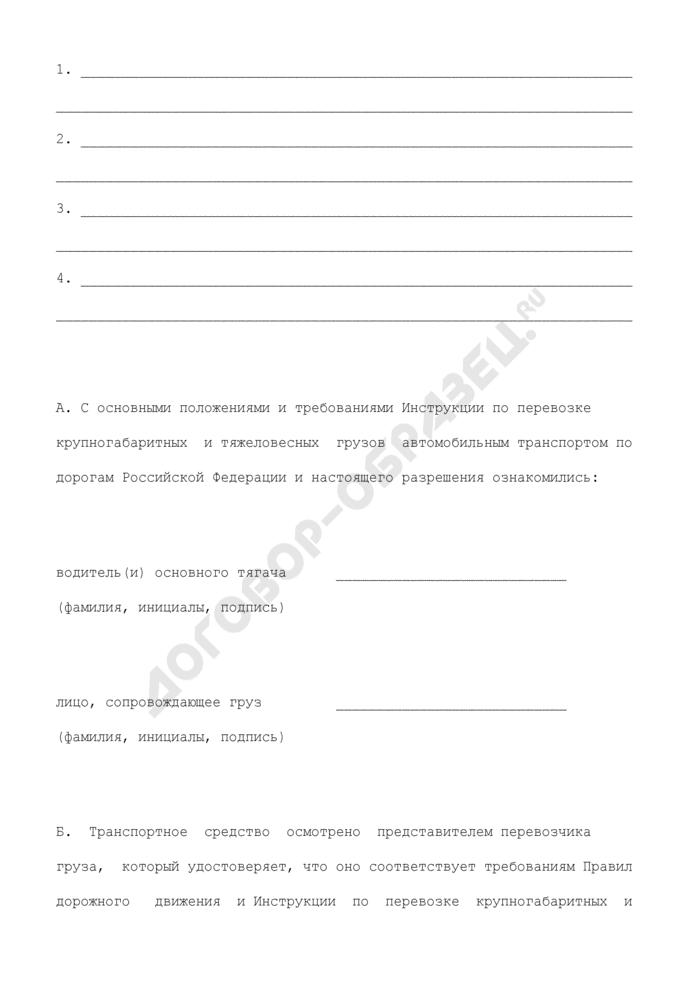 Разрешение на перевозку крупногабаритного и (или) тяжеловесного груза по дорогам общего пользования Российской Федерации. Страница 3