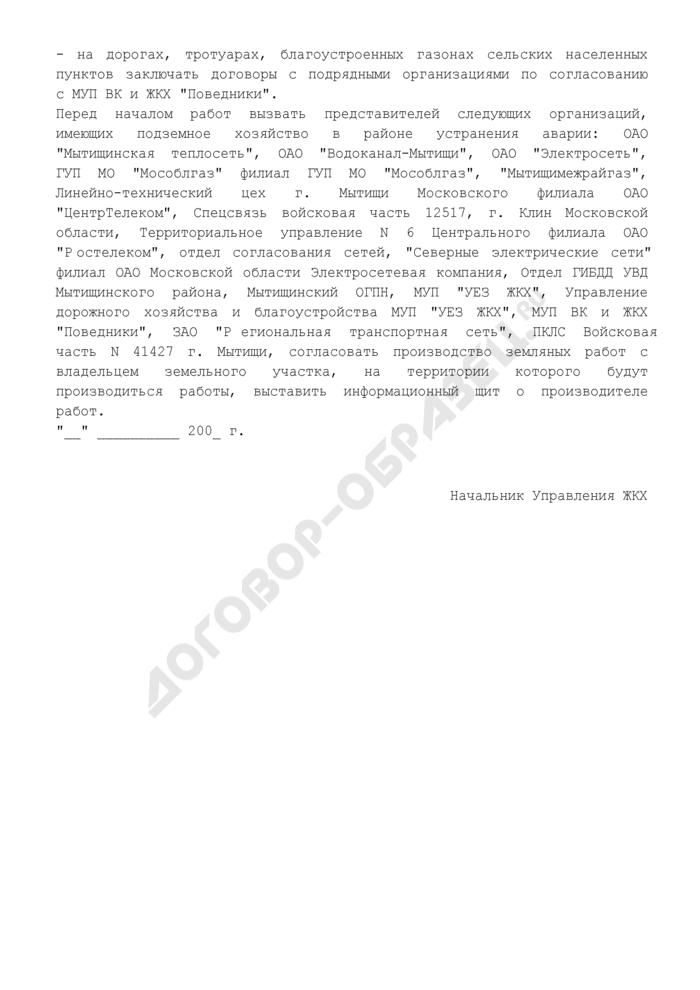 Разрешение на проведение земляных, ремонтных работ на территории городского поселения Мытищи Московской области. Страница 2