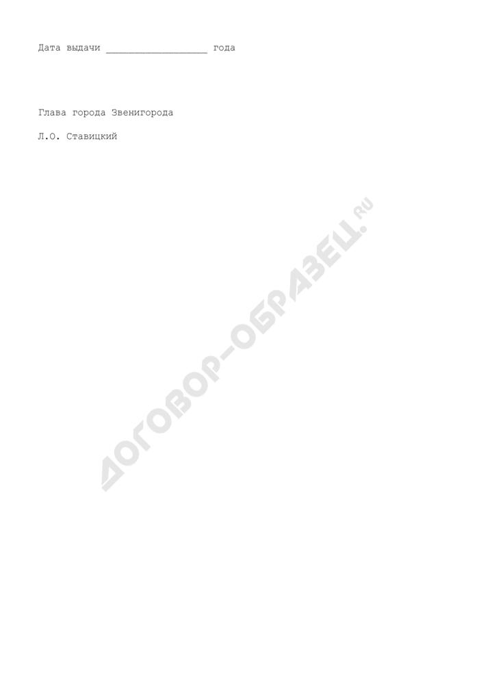 Разрешение на право торговли общественного питания и бытового обслуживания населения для юридических лиц и предпринимателей без образования юридического лица на территории города Звенигорода Московской области. Страница 2