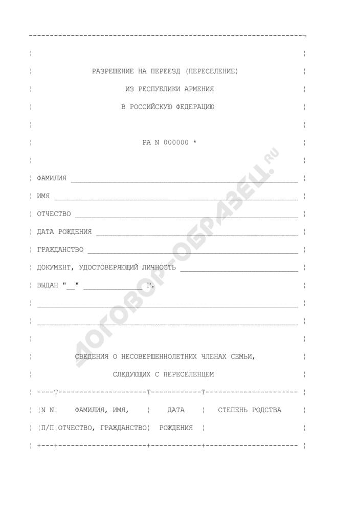 Разрешение на переезд (переселение) из республики Армения в Российскую Федерацию. Страница 1