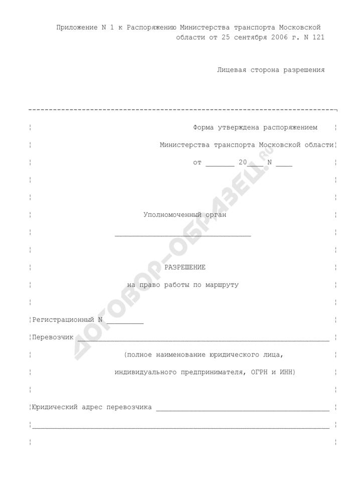Разрешение на право работы по маршруту в Московской области. Страница 1