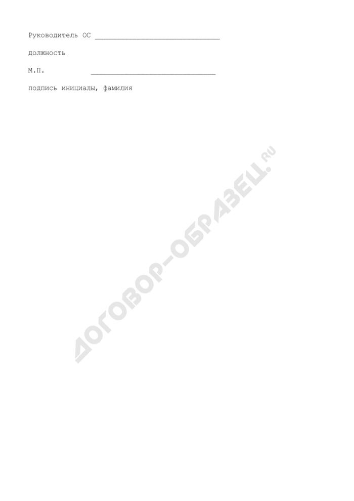 Разрешение на применение знака соответствия системы сертификации ГОСТ Р при добровольной сертификации продукции (работ, услуг). Страница 2