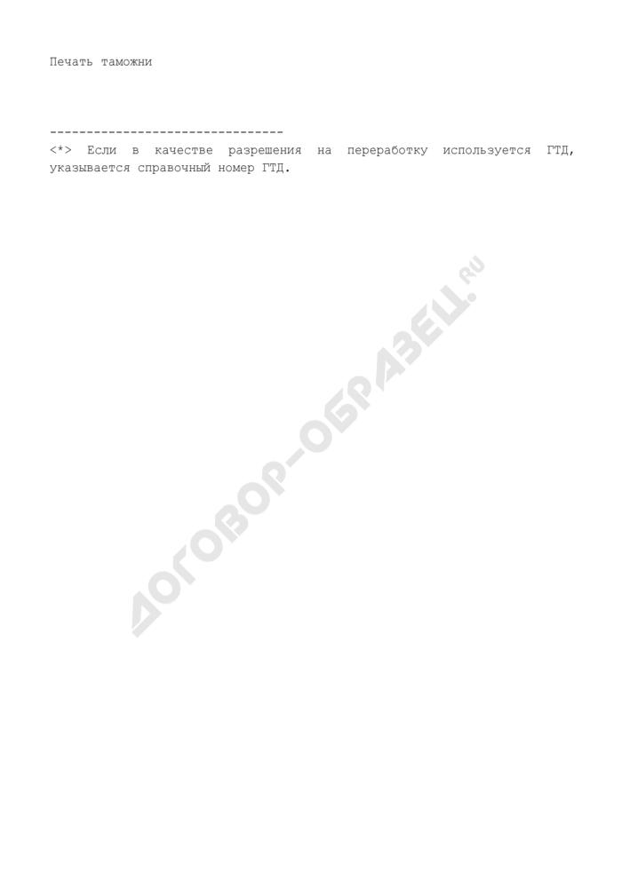 Разрешение на передачу разрешения на переработку товаров. Страница 2