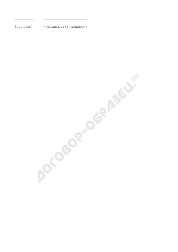 Разрешение на проведение лотереи на территории Наро-Фоминского муниципального района Московской области. Страница 2