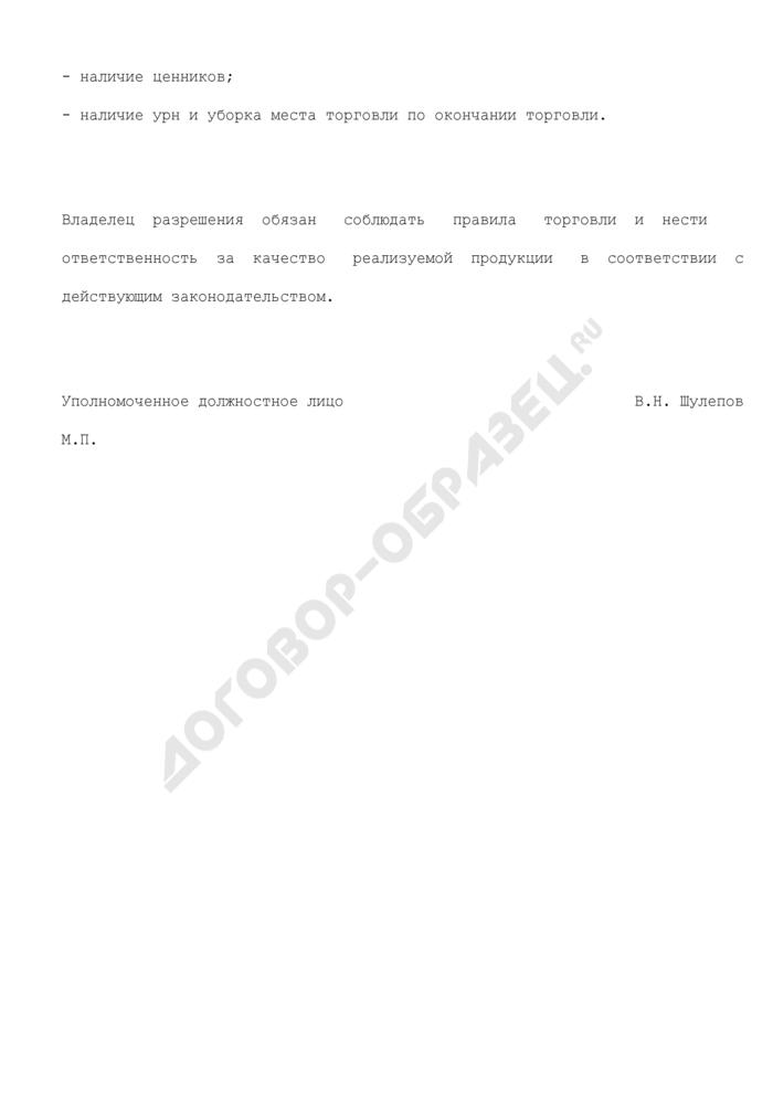 Разрешение на право торговли на территории городского поселения Волоколамск Волоколамского района Московской области. Страница 2