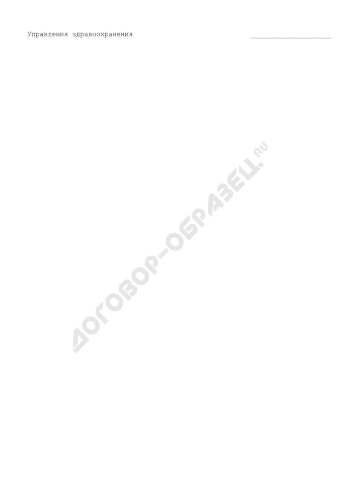 Разрешение на право предоставления платных медицинских услуг лечебно-профилактическими учреждениями Одинцовского муниципального района. Страница 2